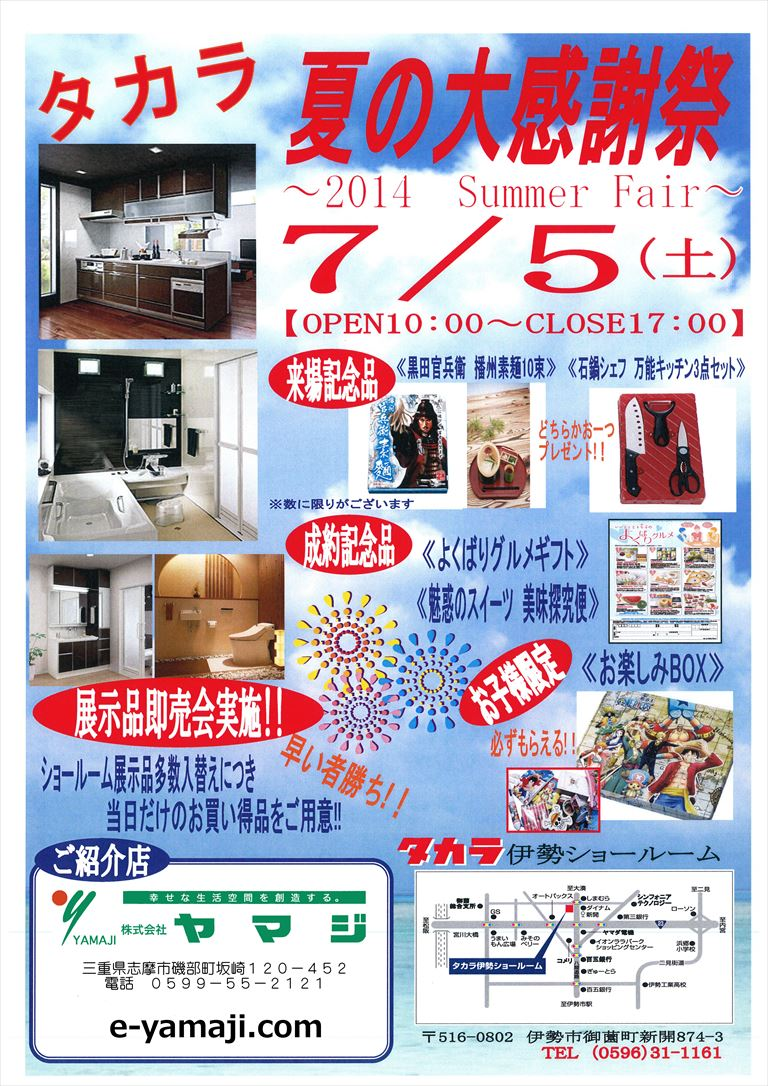 takara2014summer