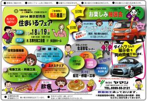 2014sumairu_fair